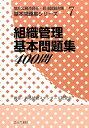 組織管理基本問題集400問 (地方公務員昇任・昇格試験対策基本問題集シリーズ) [ 昇