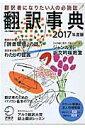 翻訳事典(2017年度版)