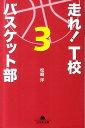 走れ! T校バスケット部(3) [ 松崎洋 ]
