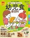 最新 年齢ごとに「見てわかる!」幼児食新百科 1才〜5才ごろまでこれ1冊でOK! (ベネ