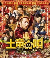 土竜の唄 香港狂騒曲 Blu-ray スタンダード・エディション【Blu-ray】