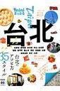 ミニまっぷる台北 台北のアソビ方35スタイル (まっぷるマガジン)