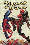 スパイダーマン/デッドプール:ブロマンス MARVEL (ShoPro books) [ ジョー・ケリー ]