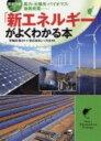【送料無料】徹底比較!「新エネルギー」がよくわかる本