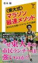 〈東大式〉マラソン最速メソッド 「考える力」を磨いてサブ4・...