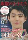 【バーゲン本】銀盤の王子たち vol.07 (銀盤の王子たち) フィギュアスケートマガジン
