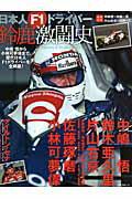 日本人F1ドライバー鈴鹿激闘史 中嶋悟から小林可夢偉まで、歴代ドライバーを全網羅! (NEKO MOOK)