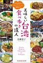 美味しい台湾 食べ歩きの達人 台北&郊外のグルメタウンから、高雄まで (光文社知恵の森文庫) [ 光