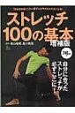 ストレッチ100の基本増補版 [ 横山格郎 ]