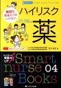 ナビトレ絶対に間違えてはいけないハイリスク薬 薬剤・疾患別アセスメントと患者対応 (Smart nurse Books) [ 古川裕之 ]