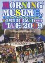 モーニング娘。よみうりランド EAST LIVE 2009 [ モーニング娘。 ]