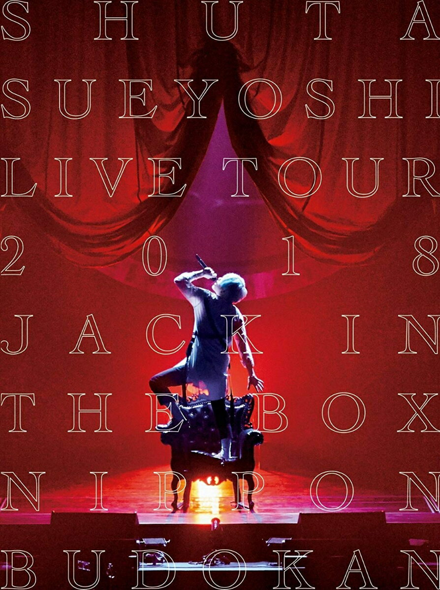 Shuta Sueyoshi LIVE TOUR 2018 - JACK IN THE BOX - NIPPON BUDOKAN(スマプラ対応) [ Shuta Sueyoshi ]