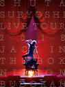 Shuta Sueyoshi LIVE TOUR 2018 - JACK IN THE BOX - NIPPON BUDOKAN(スマプラ対応)
