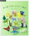 折り紙で作るかわいい動物 [ 小林一夫(折り紙) ]