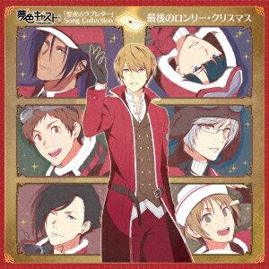 ミュージカル・リズムゲーム 『夢色キャスト』 「聖夜のラブレター」Song Collection 最後のロンリー・クリスマス [ (ゲーム・ミュージック) ]