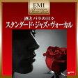 酒とバラの日々〜スタンダード・ジャズ・ヴォーカル(2CD) [ (V.A.) ]