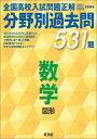 分野別過去問531題数学図形(2017 2018年受験用) [ 旺文社 ]