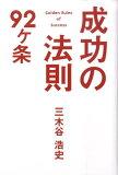 第92 - 成功的法 -[成功の法則92ケ条 [ 三木谷浩史 ]]