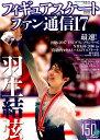 フィギュアスケートファン通信(17)