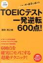 TOEICテスト一発逆転600点! (一発逆転シリーズ) [ 濱崎潤之輔 ]