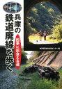 兵庫の鉄道廃線を歩く [ 神戸新聞総合出版センター ]