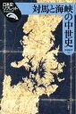 対馬と海峡の中世史 (日本史リブレット) 佐伯弘次