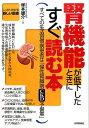 腎機能が低下したときにすぐ読む本 すべての生活習慣病患者は「慢性腎臓病CKD予備軍」 (「しっかりわ