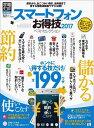 楽天楽天ブックススマートフォンお得技ベストセレクション(2017)