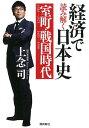 経済で読み解く日本史(1)文庫版 室町 戦国時代 上念司