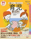 最新月齢ごとに「見てわかる!」育児新百科 新生児期から3才までこれ1冊でOK! (ベネッセ・ムック)