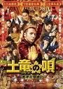土竜の唄 香港狂騒曲 DVD スタンダード・エディション [ 生田斗真 ]
