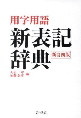 #28 ついに刊行!『NHK日本語発音アクセント新辞 …