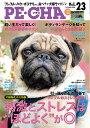 PE・CHA(Vol.23) (タツミムック)