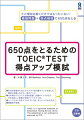650点をとるためのTOEIC TEST得点アップ模試