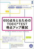 650点をとるためのTOEIC TEST 得点アップ模試