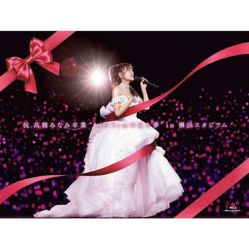 """祝 高橋みなみ卒業""""148.5cmの見た夢""""in 横浜スタジアム"""