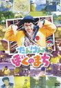 NHK DVD たんけん ぼくのまち [ チョー ]