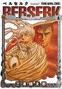 ベルセルク(8) (ヤングアニマルコミックス)