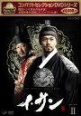 コンパクトセレクション イ・サン DVD-BOX II(6枚組) [ イ・ソジン ]