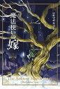 小説魔法使いの嫁 金糸篇 ヤマザキコレ