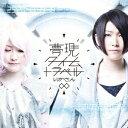 夢現∞タイムトラベル (初回限定盤 CD+DVD) [ いかさん ]
