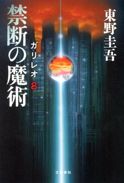 禁断の魔術 ガリレオ8 [ 東野圭吾 ]...:book:16026878