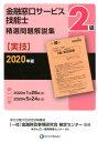 2級金融窓口サービス技能士(実技)精選問題解説集(2020年版)