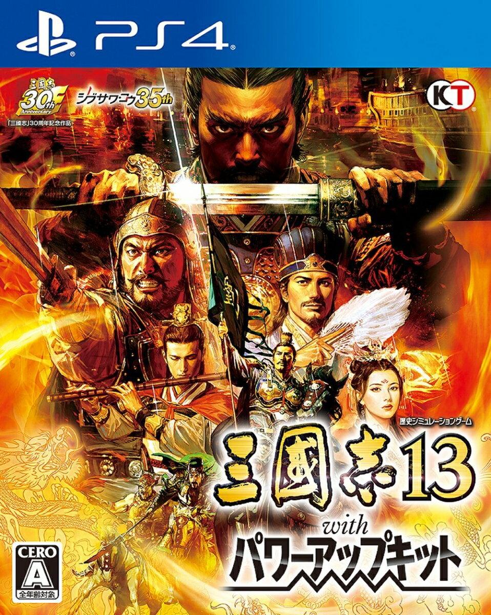 【予約】三國志13 with パワーアップキット PS4版