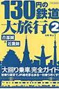 130円の鉄道大旅行(2)[谷崎竜]