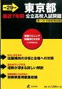 東京都公立高校入試問題(29年度用)