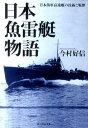 日本魚雷艇物語 日本海軍高速艇の技術と戦歴 (光人社NF文庫) [ 今村好信 ]