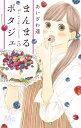 まんまるポタジェ 5 (マーガレットコミックス) [ あいざわ 遥 ]