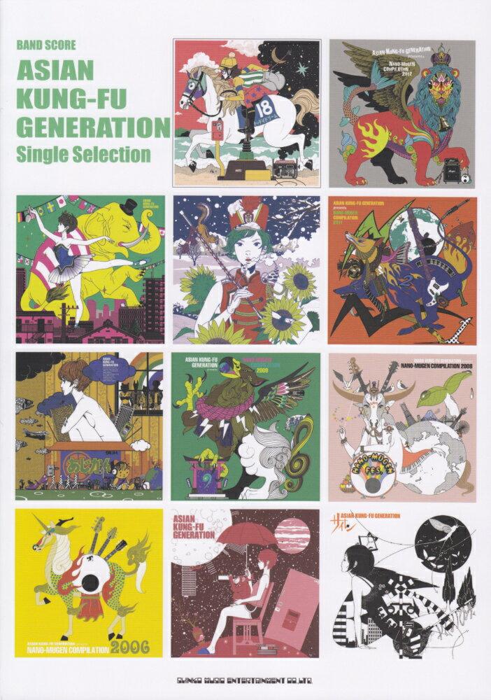 ASIAN KUNG-FU GENERATION Single Selectio (バンド・スコア)