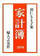 家計簿(2016) [ 羽仁もと子 ]